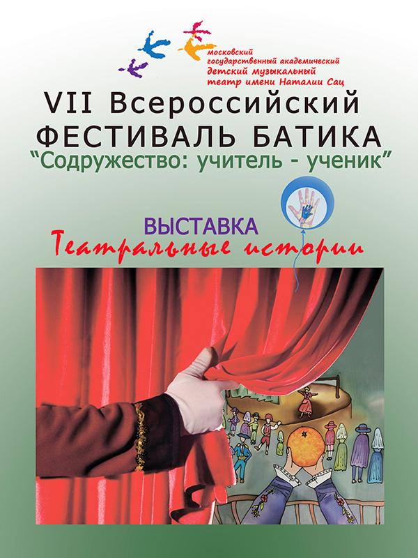 afisha-v-teatr